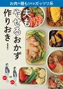 夫もやせるおかず作りおき お肉や麺もOKなガッツリ系 (Lady bird Shogakukan jitsuyo s) [ 柳澤英子 ]