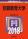 京都教育大学(2018) (大学入試シリーズ)
