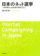 日本のネット選挙
