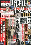 昭和の不思議101(2017 春の真相解明号)