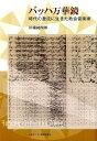 バッハ万華鏡 時代の激流に生きた教会音楽家 [ 川端純四郎 ]