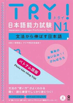 TRY!日本語能力試験N1(ベトナム語版)