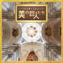 KIRIN ART GALLERY 美の巨人たち テーマソング集 [ (V.A.) ] ランキングお取り寄せ