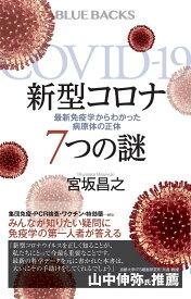 新型コロナ 7つの謎 最新免疫学からわかった病原体の正体 (ブルーバックス) [ 宮坂 昌之 ]