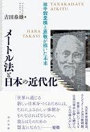 メートル法と日本の近代化