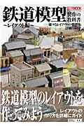 鉄道模型製作の教科書(レイアウト編) 様々なレイアウトの製作を詳細に紹介 (ホビージャパンmook)