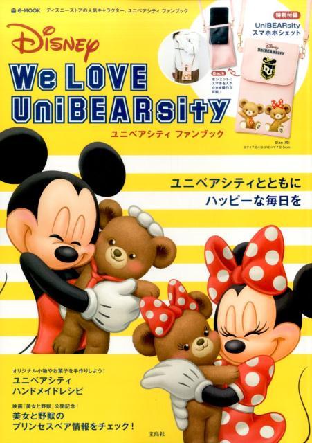 We LOVE UniBEARsity (e-MOOK)