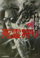 死霊狩り(3)