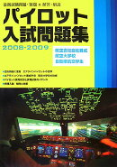 パイロット入試問題集(2008-2009)