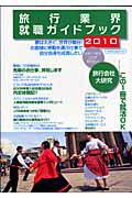 旅行業界就職ガイドブック(2010)
