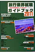 旅行業界就職ガイドブック(2011)