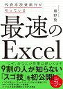 外資系投資銀行がやっている 最速のExcel [ 熊野 整 ]