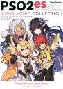 ファンタシースターオンライン2 es 3rd Anniversary ビジュアル&チップコレクション [ 電撃PlayStation編集部 ]