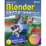 無料ではじめるBlender CGアニメーションテクニック