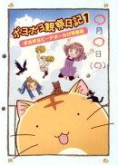 DVD>ポヨポヨ観察日記(1)ビーチボール付特