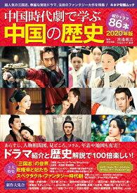 中国時代劇で学ぶ中国の歴史 2020年版 [ 渡邉義浩 ]