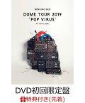 """【予約】【先着特典】DOME TOUR """"POP VIRUS"""" at TOKYO DOME(DVD初回限定盤)(オリジナルクリアチケットホルダー付き)"""