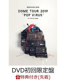"""【先着特典】DOME TOUR """"POP VIRUS"""" at TOKYO DOME(DVD初回限定盤)(オリジナルクリアチケットホルダー付き) [ 星野源 ]"""
