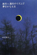 新月&満月のリズムで夢をかなえる