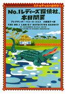 No.1レディ-ズ探偵社、本日開業