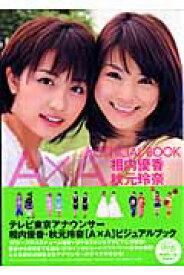 相内優香×秋元玲奈 A×A official book (Tokyo news mook)