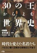 30の「王」からよむ世界史