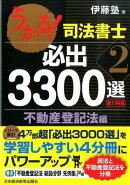 うかる!司法書士必出3300選(2(不動産登記法編))
