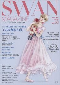 SWAN MAGAZINE Vol.63 2021年春号 [ 有吉 京子ほか ]