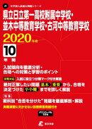 県立日立第一高校附属中学校・並木中等教育学校・古河中等教育学校(2020年度)