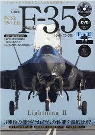 新たな空の主役F-35 (EIWA MOOK)