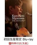 【先着特典】Kazufumi Miyazawa 30th Anniversary ~Premium Studio Session Recording ~ (スペシャルBOX)(初回生…