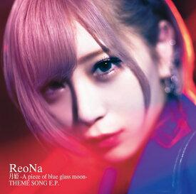 【楽天ブックス限定先着特典】月姫 -A piece of blue glass moon- THEME SONG E.P.(ReoNa絵柄オリジナルポストカード) [ ReoNa ]