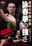 高速の中国武術【詠春拳の強さ】 〜護身応用が容易&効果的な実践武術〜