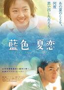 藍色夏恋【Blu-ray】