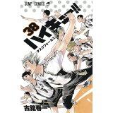 ハイキュー!!(38) タスクフォーカス (ジャンプコミックス)