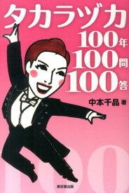 タカラヅカ100年100問100答 [ 中本千晶 ]