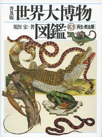 普及版 世界大博物図鑑 3 両生・爬虫類 [ 荒俣 宏 ]
