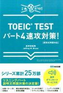TOEIC TESTパート4速攻対策!