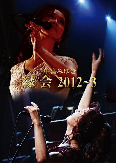 中島みゆき「縁会」2012〜3 [ 中島みゆき ]