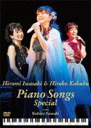 岩崎宏美&国府弘子 Piano Songs Special