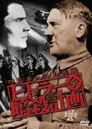 ヒトラー暗殺計画 ワルキューレ作戦