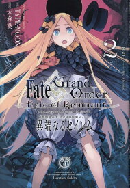Fate/Grand Order -Epic of Remnant- 亜種特異点4 禁忌降臨庭園 セイレム 異端なるセイレム (2) (REXコミックス) [ TYPE-MOON ]