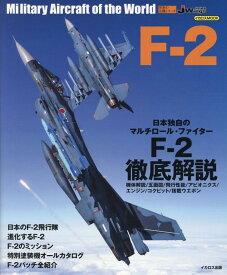 航空自衛隊F-2 (イカロスMOOK 世界の名機シリーズ JWings特別編集)
