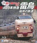 旅の贈りもの 明日へ〜489系特急雷鳥・福井の鉄道(仮)【Blu-ray】