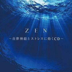 ZEN〜自律神経とストレスに効くCD〜