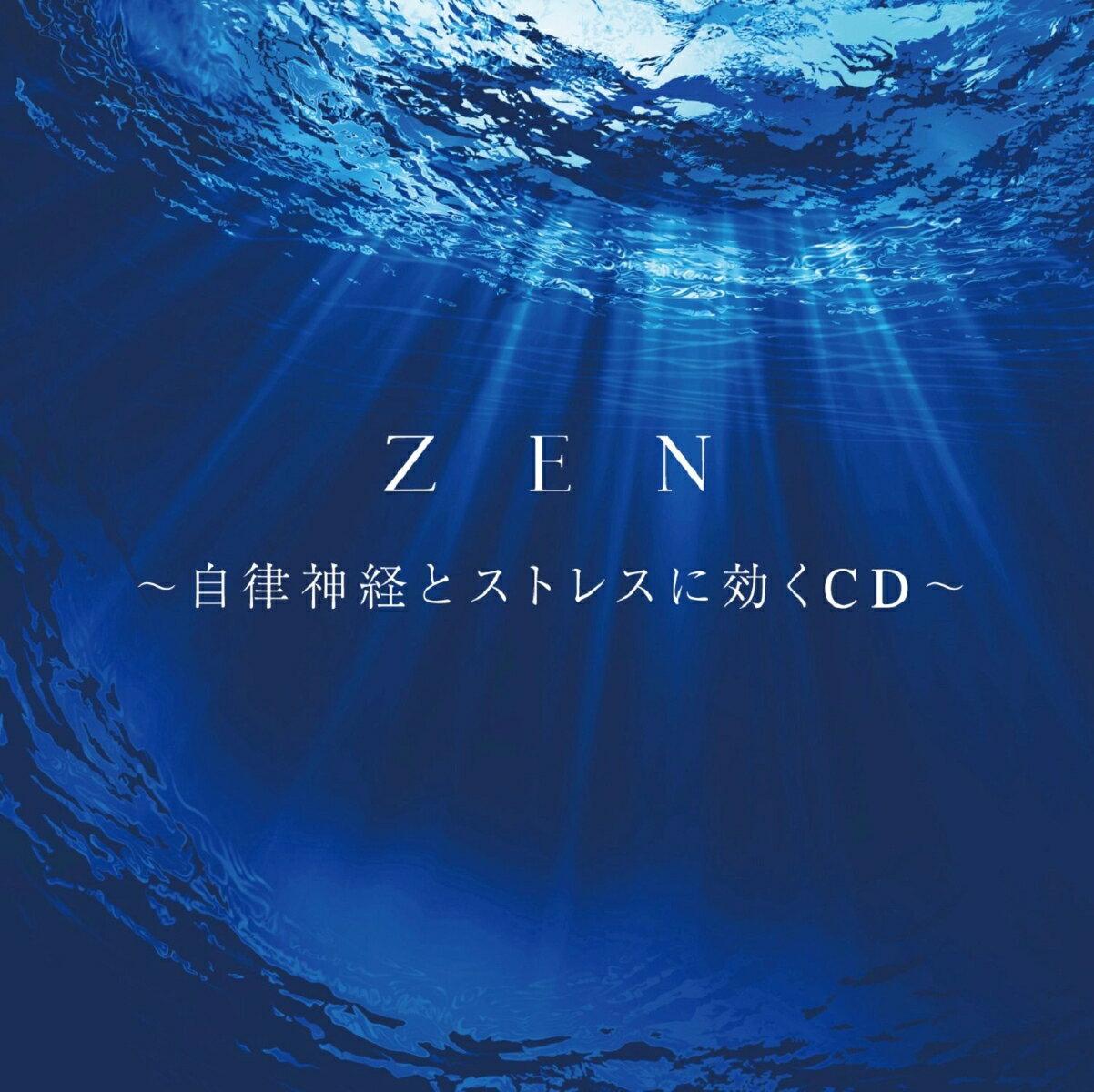 ZEN〜自律神経とストレスに効くCD〜 [ (V.A.) ]