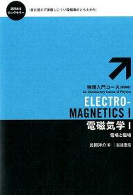 電磁気学(1)新装版 電場と磁場 (物理入門コース) [ 長岡洋介 ]