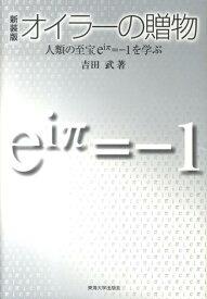 オイラーの贈物新装版 人類の至宝eiπ=-1を学ぶ [ 吉田武(数理工学) ]