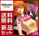 オンラインThe Comic 1-8巻セット【特典:透明ブックカバー巻数分付き】