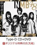 【楽天ブックス限定先着特典】欲望者 (Type-D CD+DVD) (生写真付き)